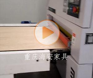 重庆海安家具