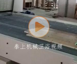 泰上机械卫浴视频