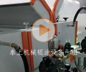 泰上机械辊涂设备一组