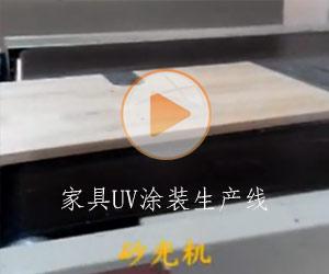 家具UV涂装生产线