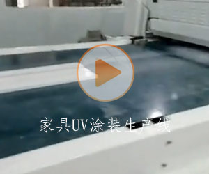 家具UV涂装生产线 二